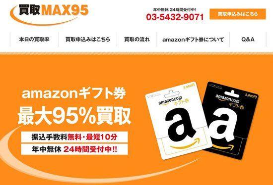 買取MAX95なら最大95%の超高額買取でWEB完結から即入金も可能!