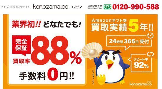 コノザマのEメールタイプAmazonギフト券買取実績は5年で信用アリ