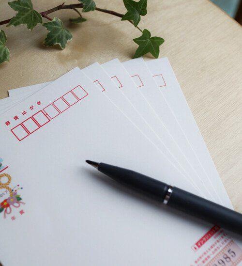 年賀状の新年の挨拶で書き損ねたとしても現金化をすることができる