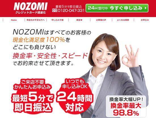 NOZOMI現金化で良かった!満足度100%をどこにも負けないベテランスタッフが診断!