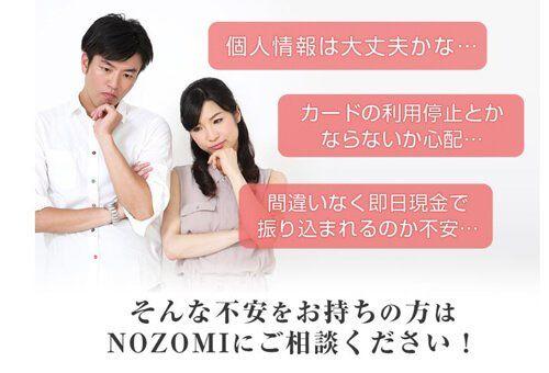 NOZOMI現金化なら貴方に合った最適プランの望みをサポート!