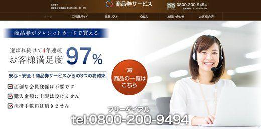 LINEともだち募集中で商品券がクレジットカードで買える人気サービス!
