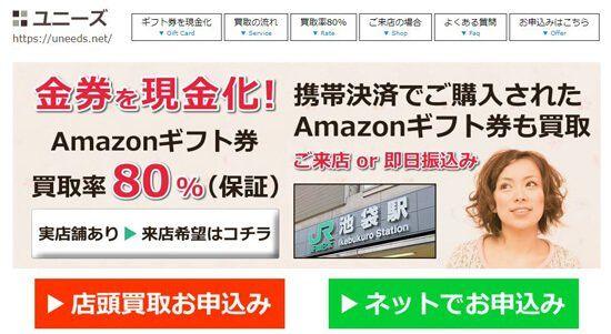 ユニーズならAmazonギフト券買取サービスが初めてでも大丈夫!