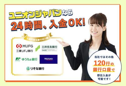 クレジットカード現金化ユニオンジャパンの詳細を知りたい