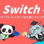 スイッチ Switch