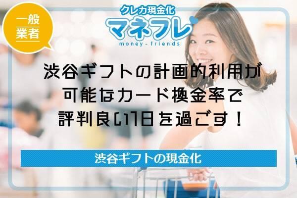 渋谷ギフトの計画的利用が可能なカード換金率で評判良い1日を過ごす!