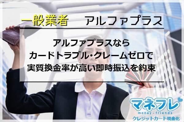 アルファプラスならカードトラブル・クレームゼロで実質換金率が高い即時振込をお約束!