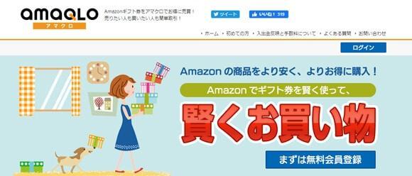 アマクロでアマゾン商品を安く賢く使って売りたい人も買いたい人も簡単取引