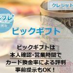 ビックギフトは本人確認・営業時間でカード換金率による評判で事前提示もOK!