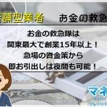 お金の救急隊は関東最大で創業15年以上!急場の資金策から即お引出しは夜間も可能!