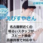 えびすやさんは名古屋駅近くの明るいスタッフがスピード換金高価買取で対応中!