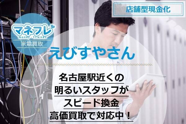 えびすやさんは名古屋駅近くの明るいスタッフがスピード換金ち高価買取で対応中!