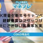 CGK現金化は新年号キャンペーンで経験豊富なスタッフが他社にできない高換率を実現