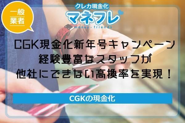 カード現金化CGKなら丁寧スピーディーな対応で初めてのお客様も最短20分でスピード送金