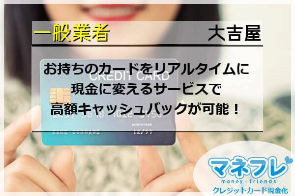 大吉屋でお持ちのカードをリアルタイムに現金に変えるサービスで高額キャッシュバックが可能!