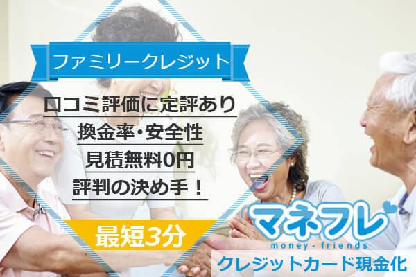 ファミリークレジットは口コミ評価に定評あり換金率・安全性が評判の決め手!