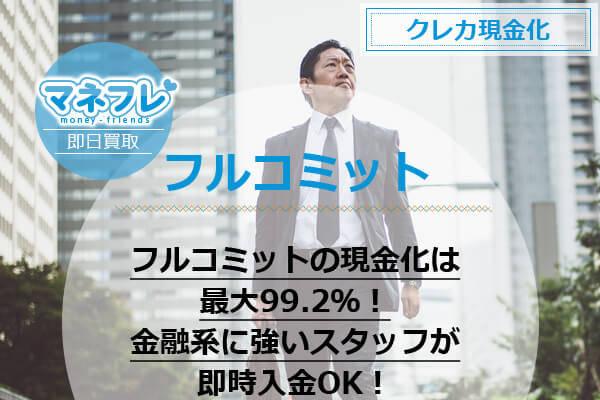 フルコミットの現金化は最大99.2%!金融系に強いスタッフが職業年齢不問で即時入金OK