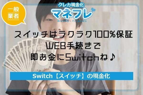 スイッチ現金化はラクラク100%保証のWEB手続きで即お金にSwitchね♪