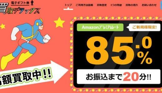 買取デラックスなら電子ギフト券を3000円から買取OK!特別レートで高額買取も実現可能!