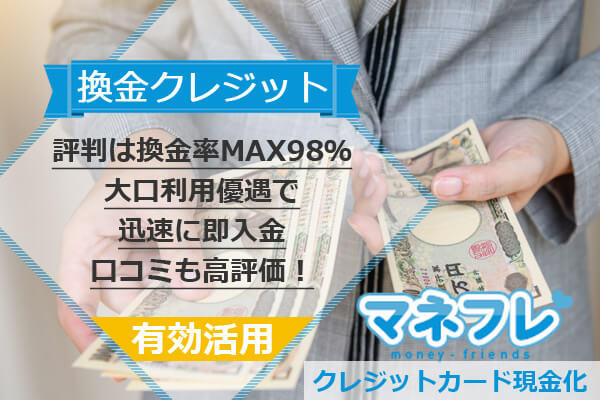 換金クレジットの評判は換金率MAX98%大口利用優遇で口コミも高評価!
