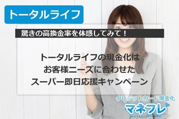 トータルライフの現金化はお客様ニーズに合わせたスーパー即日応援キャンペーンでお得!