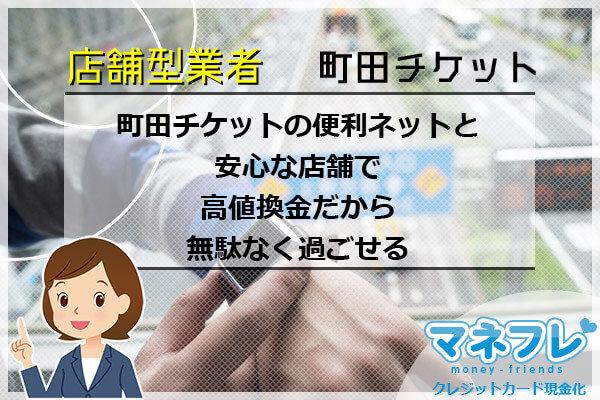 町田チケットの便利ネットと安心な店舗で高値換金だから無駄なく過ごせる