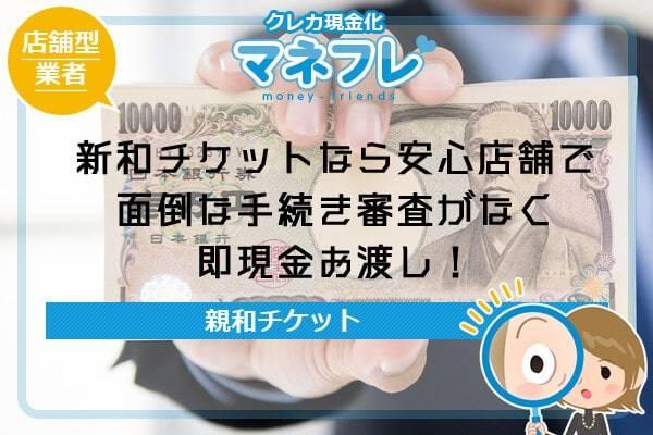 新和チケットなら安心店舗で面倒な手続き審査がなく即現金お渡し!