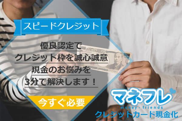 スピードクレジットの優良認定でクレジット枠を誠心誠意現金のお悩みを3分で解決!