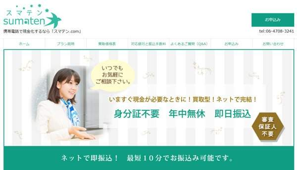 スマテン(携帯電話・スマートフォン・iPhone等)決済枠で最速買取を実現!