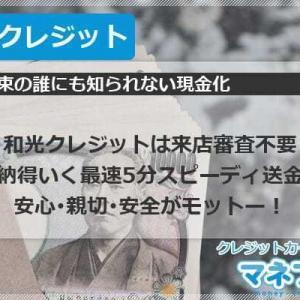 和光クレジットは来店審査不要で納得いく最速5分のスピーディ送金で安心・親切・安全がモットー!