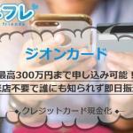 ジオンカードは最高300万円まで申し込み可能!来店不要で誰にも知られず即日振込で手数料も全額負担OK!