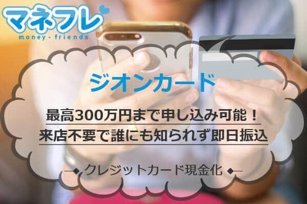 ZION-CARD(ジオンカード)は最高300万円まで申し込み可能!誰にも知られず即日振込OK!