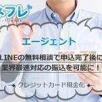 エージェントはLINEの無料相談で申込完了後に業界最速対応の振込を可能に!