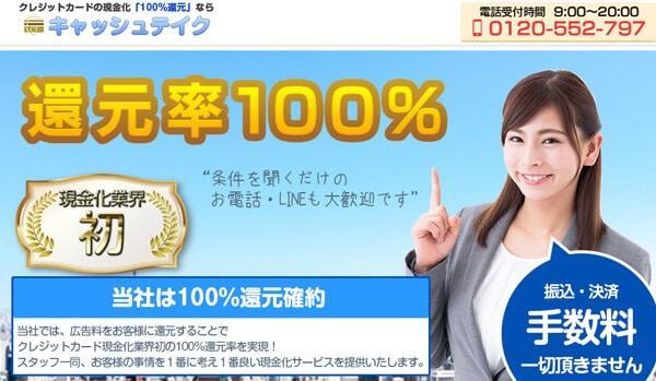 キャッシュテイク現金化は業界初還元率100%確約の1番良いサービス