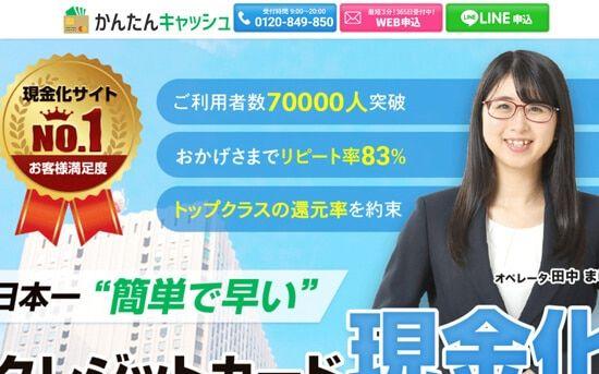 かんたんキャッシュは日本一簡単で早いトップクラス還元率を約束!