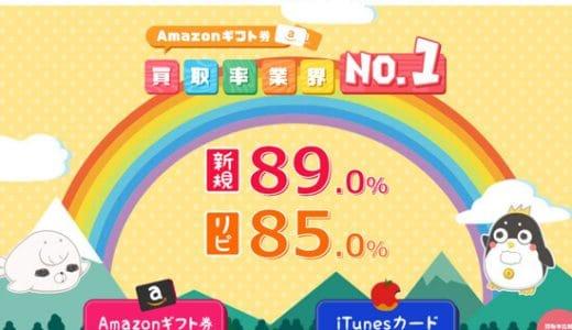 バイカ(Buyca)なら他店より1円でも高く業界最高水準で高額買取を実現可能!