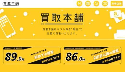 ギフト買取専門店の買取本舗ではプリペイドカードも高い換金で利用可能!