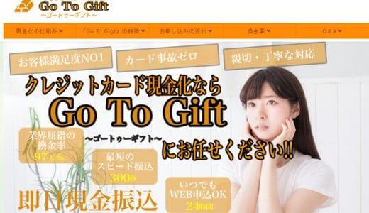 ゴートゥーギフト(Go To Gift)ならお金に困る人を隈なく手助け現金調達救済の措置!