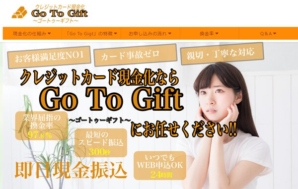 ゴートゥーギフト(Go To Gift)