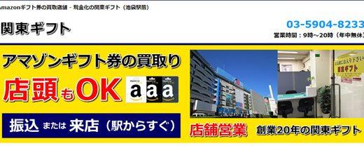 関東ギフトは創業20年と長年の実績を持つ幅広い年代で人気がある優良店