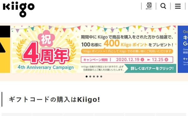 【お友達紹介プログラム】Kiigo(キーゴ)は会員登録なしで購入から便利に送れる!