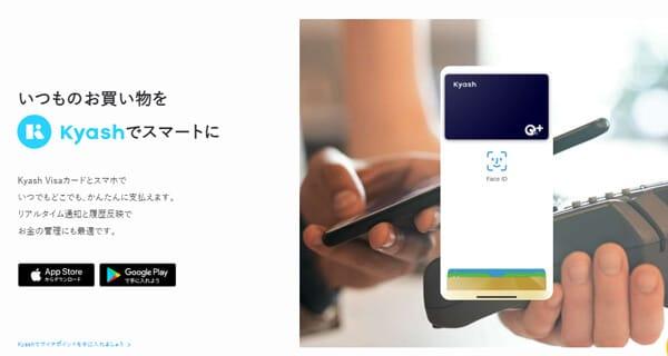 【お買い物をスマートに!】Kyashアプリのリアルタイム通知や履歴反映で気楽にお金管理しよっ!