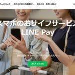 LINE Pay(ラインペイ)のスマホおサイフサービス