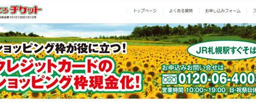まごころチケットは当日に現金化できる!審査なしで誰でも使いやすい札幌のサービス