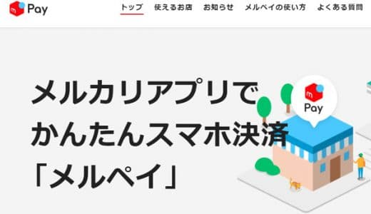 メルペイ後払い現金化は日本全国で使えるかんたんスマホ決済