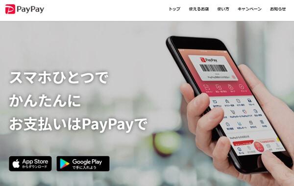 PayPay(ペイペイ)はお金がない時に支払いできる