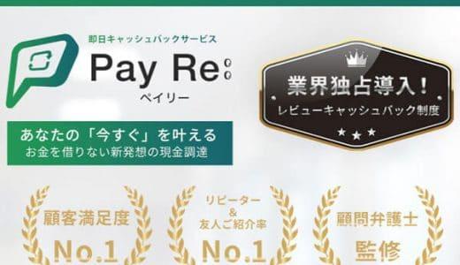 PayRe(ペイリー)現金化の業界初のレビューキャッシュバック制度は必見!