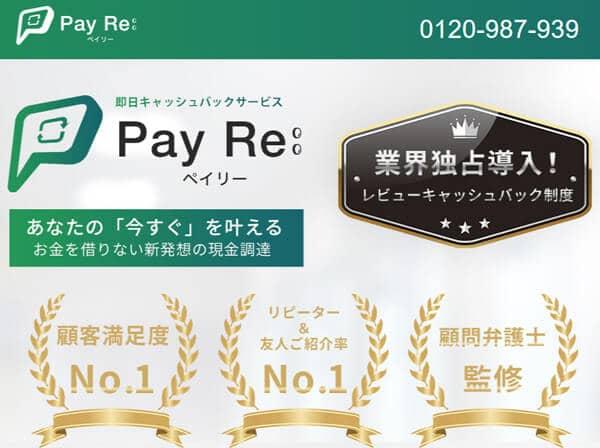 PayRe(ペイリー)現金化