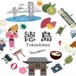 徳島のクレジットカード現金化でお金がなくてピンチなら評判のいい店舗を教える