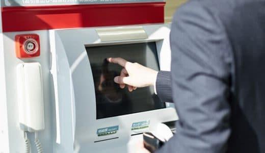 男性向けのクレジットカード現金化ランキング